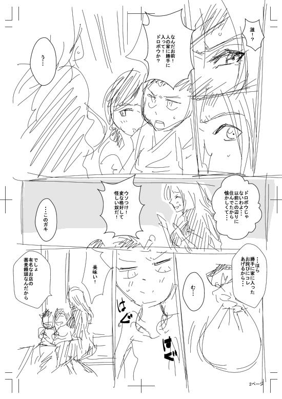 乱菊誕生日0002.jpg