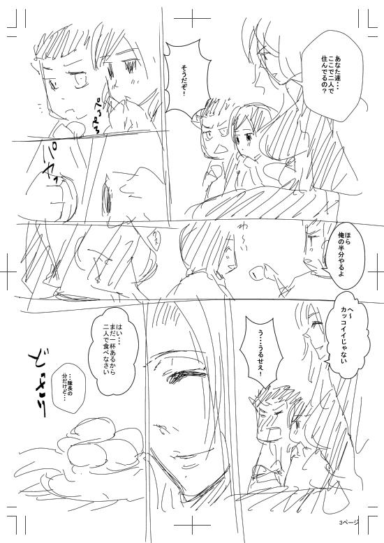 乱菊誕生日0003.jpg
