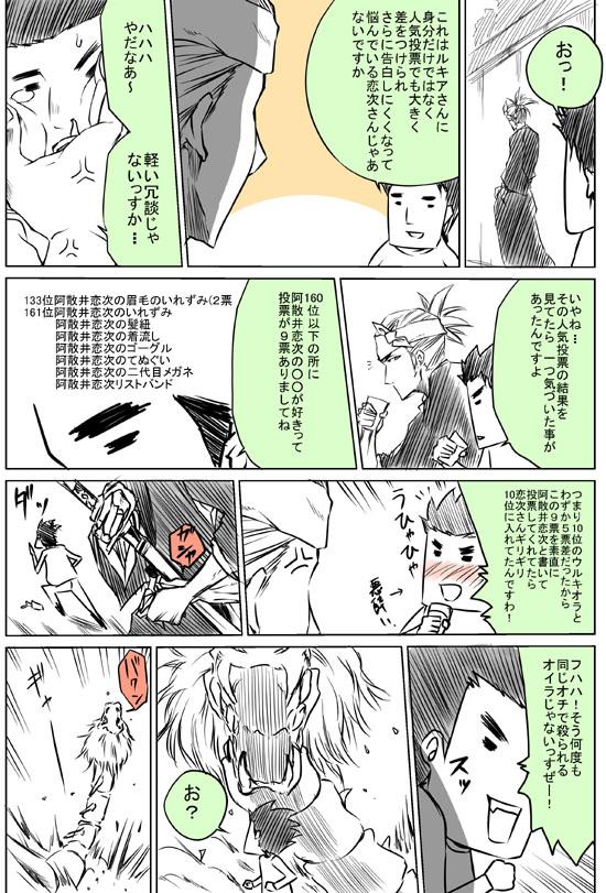 人気投票漫画.jpg