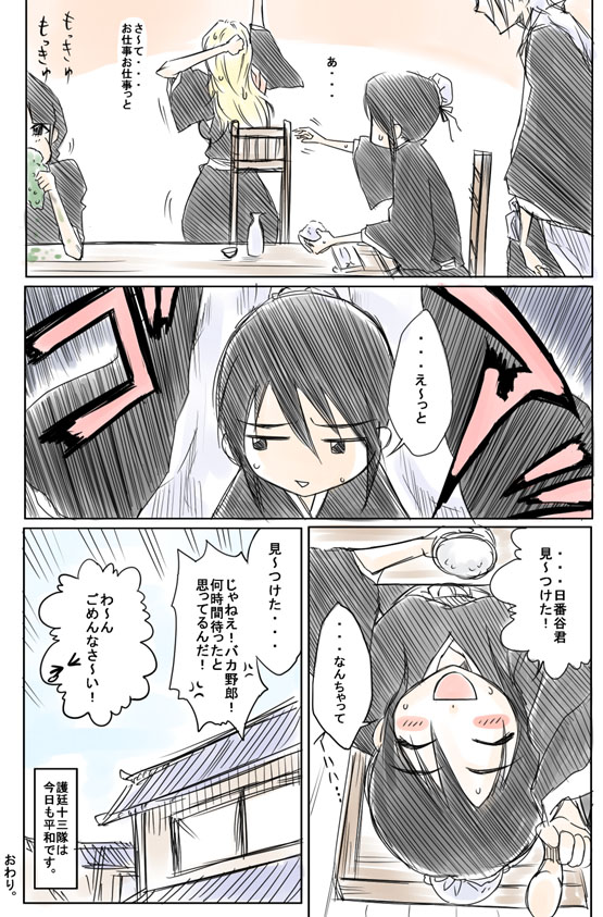 BLEACH漫画02.jpg