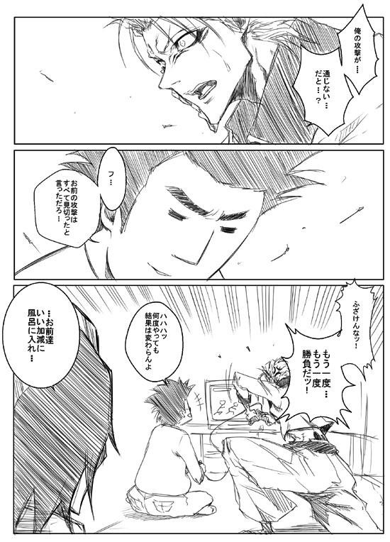 ブリーチ漫画(ゲーム編1.jpg