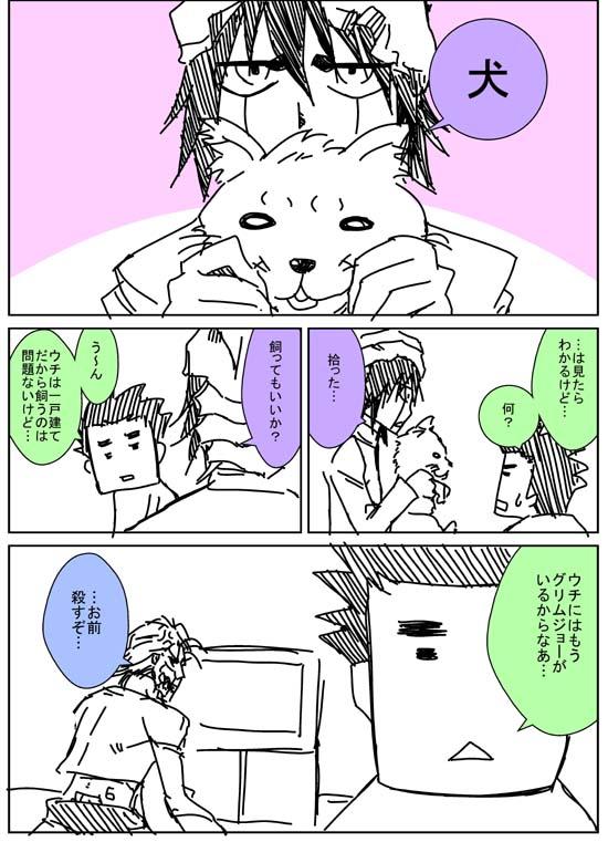 ブリーチ漫画(犬1.jpg