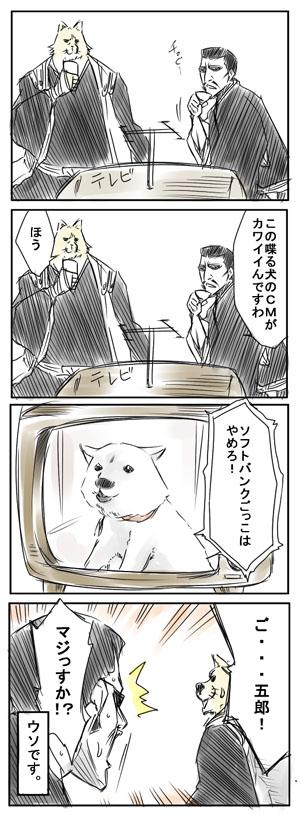 4こま(コマ村.jpg